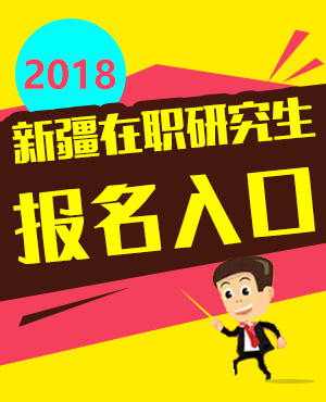 2018年新疆在職研究生報名入口