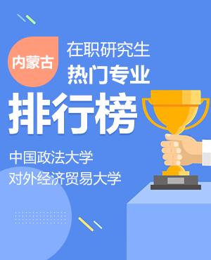 内蒙古在职研究生热门专业排行榜