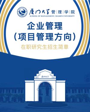 厦门大学管理学院企业管理(项目管理方向)在职研究生招生简章