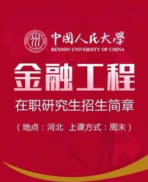 中国人民大学金融工程在职研究生招生简章