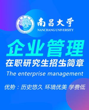 南昌大学企业管理在职研究生招生简章