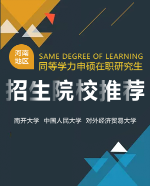 河南地區同等學力申碩在職研究生招生院校推薦