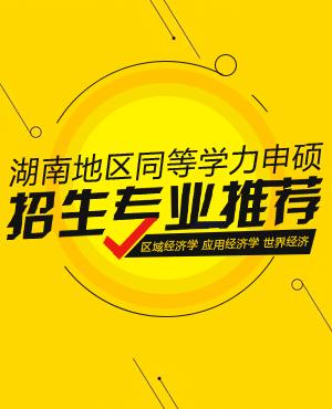 湖南地区同等学力申硕在职研究生招生专业推荐