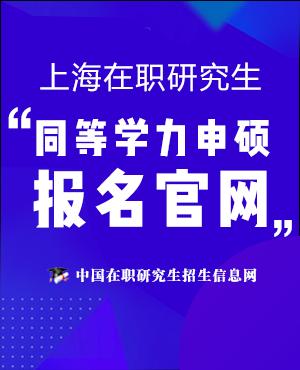 上海在职研究生同等学力申硕报名官网是哪个?