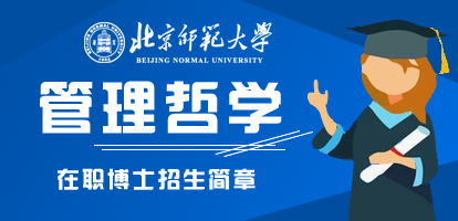 北京师范大学管理哲学加拿大28博士招生简章