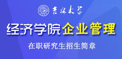 吉林大学经济学院企业管理在职研究生招生简章