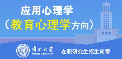 南开大学应用心理学(教育心理学方向)在职研究生招生简章