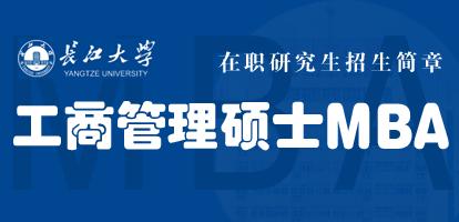 长江大学工商管理硕士(MBA)在职研究生招生简章