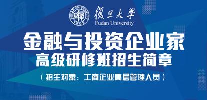 复旦大学金融与投资企业家高级研修班招生简章