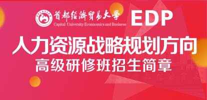 首都經濟貿易大學工商管理學院EDP(人力資源戰略規劃方向)高級研修班招生簡章