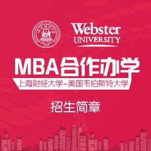 上海財經大學-美國韋伯斯特大學MBA合作辦學招生簡章