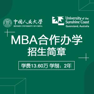 中國人民大學-澳洲陽光海岸大學工商管理碩士(MBA)合作辦學招生簡章