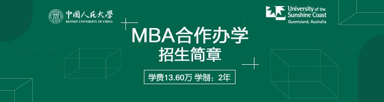 中国人民大学-澳洲阳光海岸大学工商管理硕士(MBA)合作办学招生简章