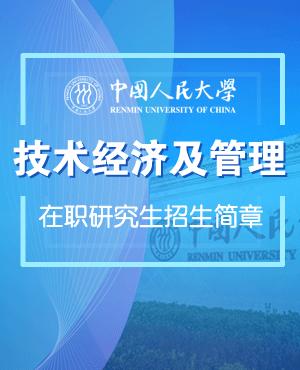 中国人民大学技术经济及管理在职研究生招生简章