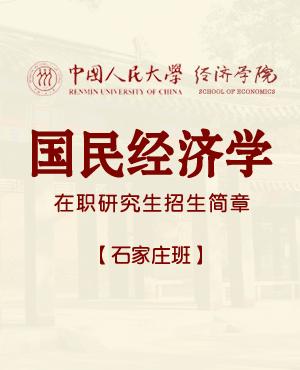 中国人民大学经济学院国民经济学必赢亚洲766.net招生简章【石家庄班】