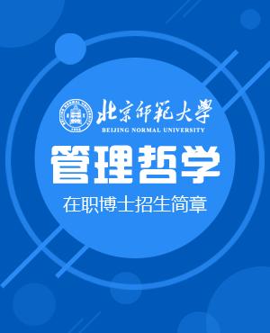 北京师范大学管理哲学在职博士招生简章