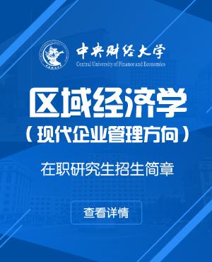 中央财经大学区域经济学(现代企业管理方向)亚博网上开户研究生招生简章