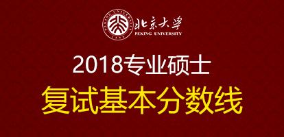 2018年北京大学专业硕士复试基本分数线