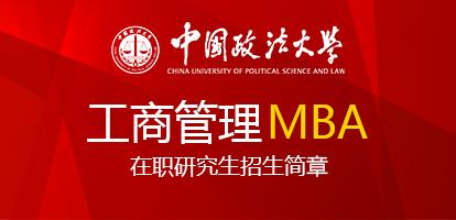 中國政法大學工商管理(MBA)在職研究生招生簡章