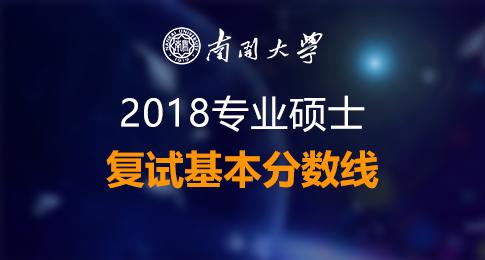 2018年南开大学专业硕士复试基本分数线