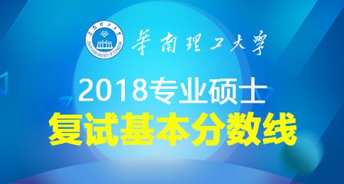 2018年华南理工大学专业硕士复试基本分数线