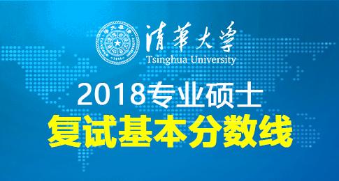 2018年清华大学专业硕士复试基本分数线