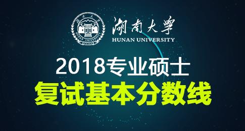 2018年湖南大学专业硕士复试基本分数线