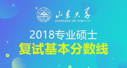 2018年山东大学专业硕士复试基本分数线