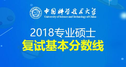 2018年中国科学技术大学专业硕士复试基本分数线