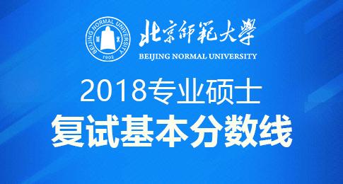 2018年北京师范大学专业硕士复试基本分数线