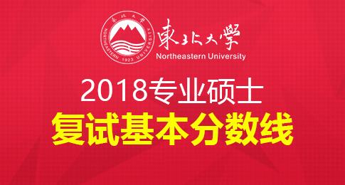 2018年东北大学专业硕士复试基本分数线
