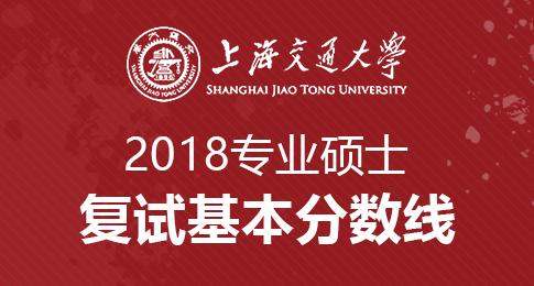 2018年上海交通大学专业硕士复试基本分数线