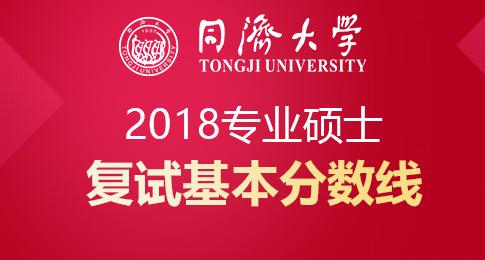 2018年同济大学专业硕士复试基本分数线