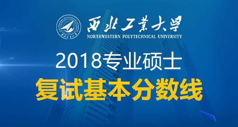 2018年西北工业大学专业硕士复试基本分数线