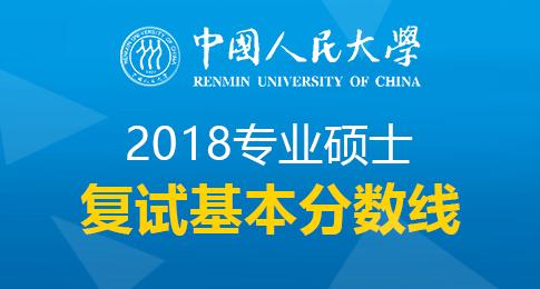 2018年中国人民大学专业硕士复试基本分数线