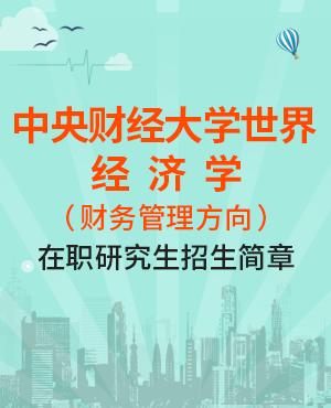 中央财经大学世界经济学(财务管理方向)在职研究生招生简章