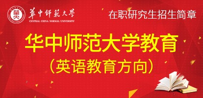 华中师范大学教育(英语教育方向)在职研究生招生简章