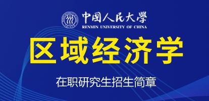 中国人民大学区域经济学必赢亚洲766.net招生简章