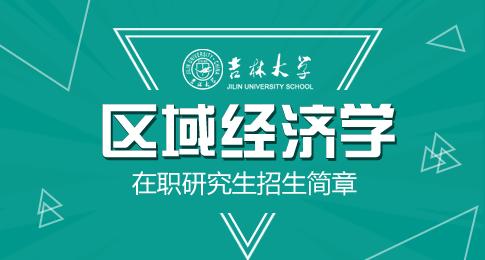 吉林大学区域经济学在职研究生招生简章