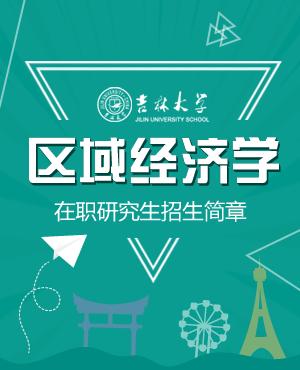 吉林大学区域经济学必赢亚洲766.net招生简章