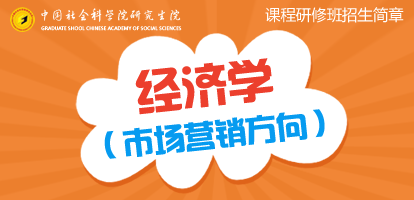中國社會科學院經濟學(市場營銷方向)課程研修班招生簡章