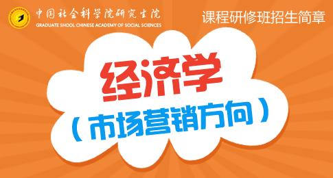中国社会科学院经济学(市场营销方向)课程研修班招生简章