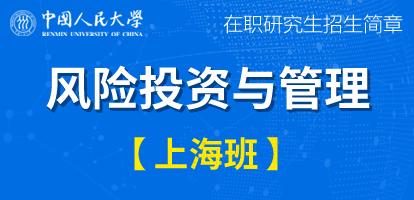 中国人民大学金融学(风险投资与管理方向)在职研究生招生简章【上海班】