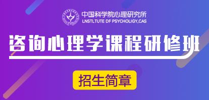 中国科学院心理研究所咨询心理学课程澳门威尼斯人平台招生简章