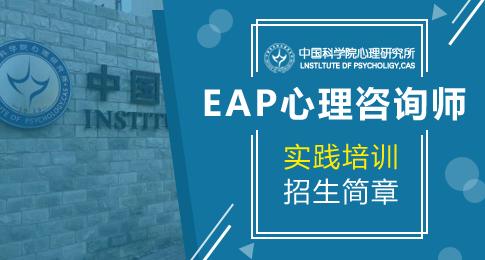 中国科学院心理研究所EAP心理咨询师实践培训招生简章