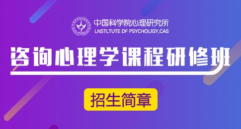 中国科学院心理研究所咨询心理学课程研修班招生简章