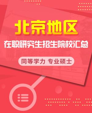 北京在職研究生招生院校有哪些?