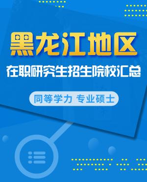 黑龙江在职研究生招生院校汇总