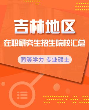 吉林必赢亚洲766.net招生院校大全