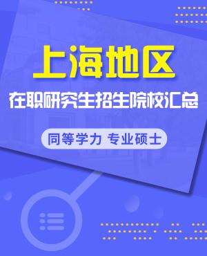 上海在职研究生招生院校有哪些?
